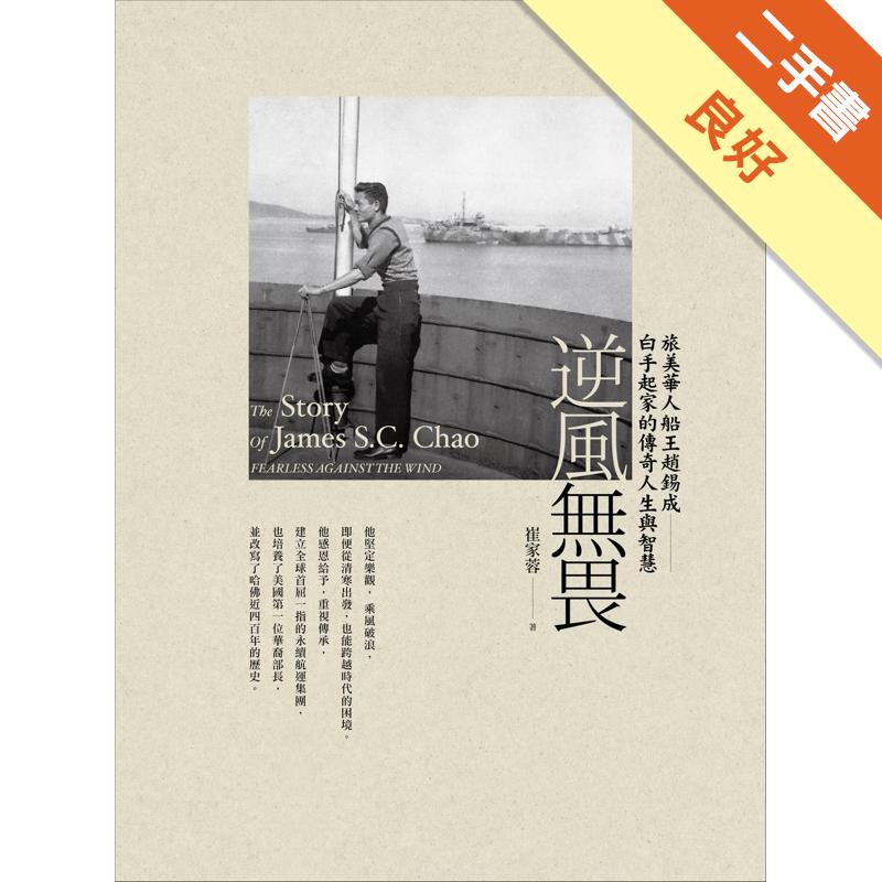 逆風無畏:旅美華人船王趙錫成白手起家的傳奇人生與智慧 [二手書_良好] 0997