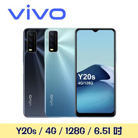 VIVO Y20s 4G/128G【贈三合一傳輸線】