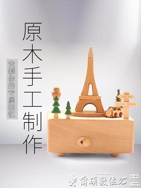 音樂盒 木質復古音樂盒八音盒旋轉木馬diy小火車小女孩生日禮物公主閨蜜 爾碩 交換禮物