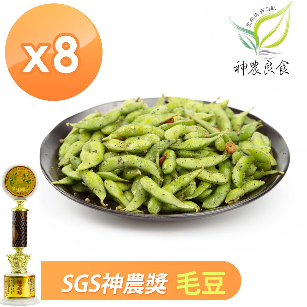 【神農良食】SGS神農獎外銷等級黑胡椒毛豆(8包)