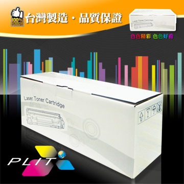 【PLIT普利特】HP CF410X 黑色環保高容量碳粉匣