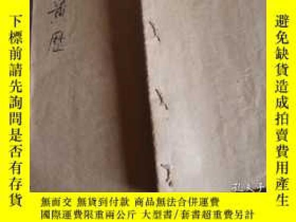 二手書博民逛書店民國戊寅年通書罕見有平熱散 一粒丹廣告一頁Y9385