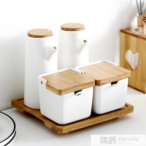 廚房家用陶瓷調味瓶罐調料盒油瓶醋壺醬油壺佐料鹽罐子多組合套裝