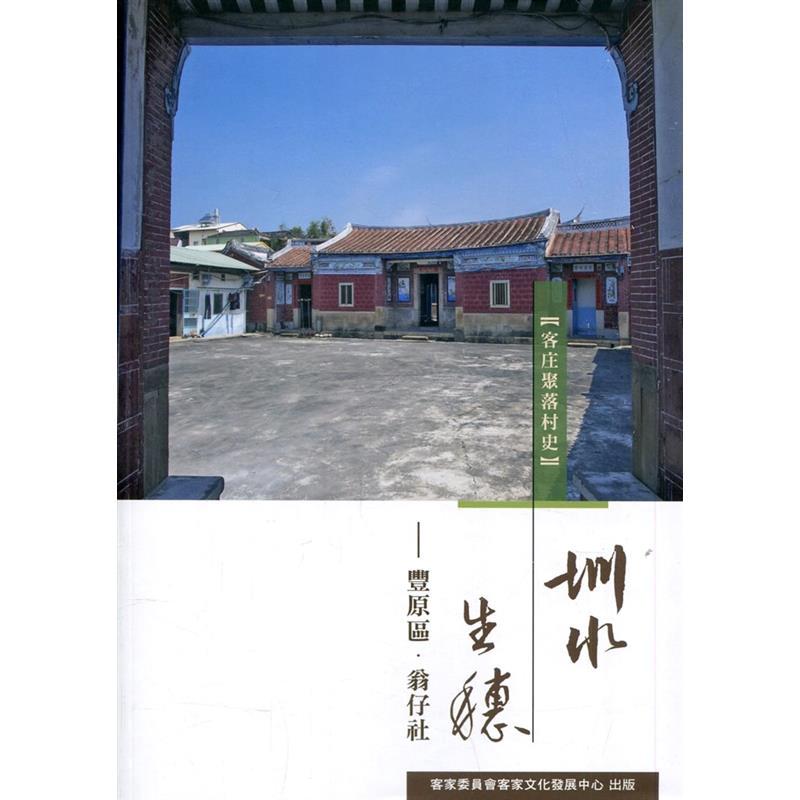 圳水生穗-豐原區•翁仔社[95折]11100904443