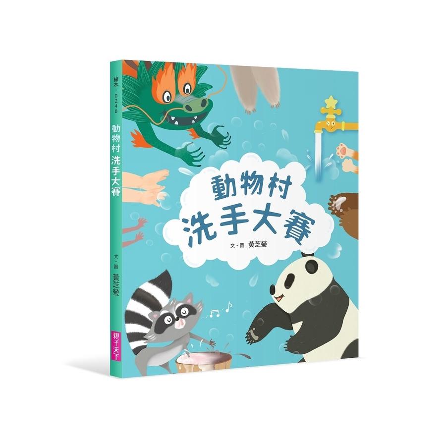 (親子天下股份有限公司(原天下雜誌))動物村洗手大賽(黃芝瑩)
