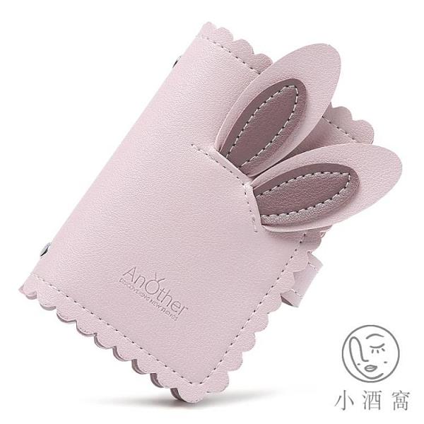 買2送1超薄高檔大容量卡片包防消磁卡夾小巧卡包錢包一體包女【小酒窩服飾】