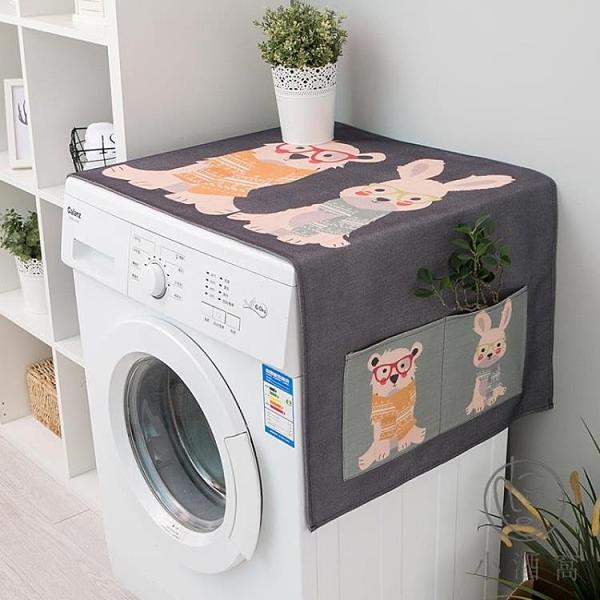 防塵罩雙開門滾筒洗衣機罩防塵布冰箱罩微波爐【小酒窩服飾】