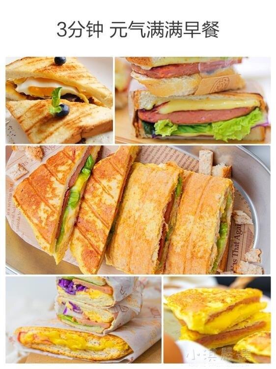 麵包機 三明治機家用輕食早餐機三文治壓烤吐司面包電餅鐺宿舍CY 99購物節