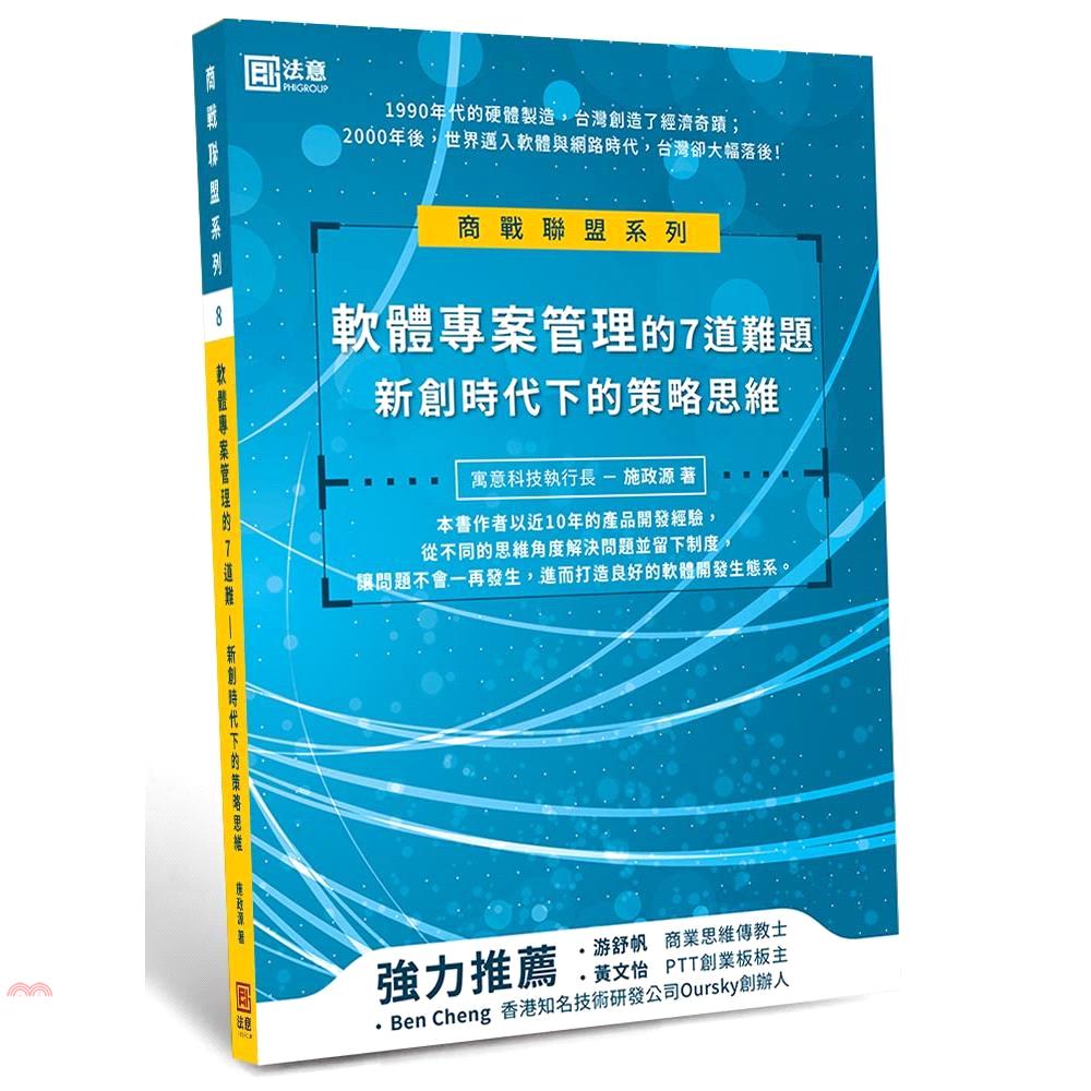 《法意資產管理》軟體專案管理的7道難題:新創時代下的策略思維[9折]