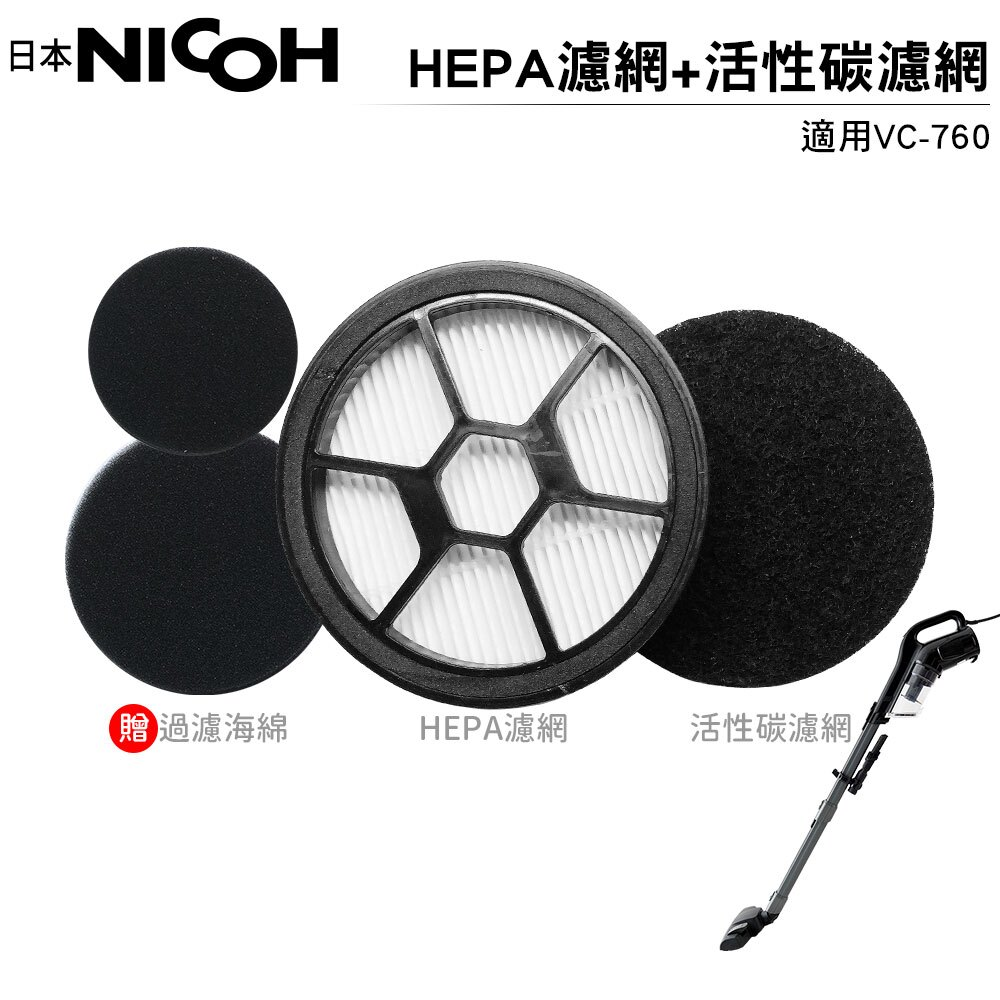 NICOH HEPA濾網組 送 活性碳濾網5入 適用 VC-760 吸塵器