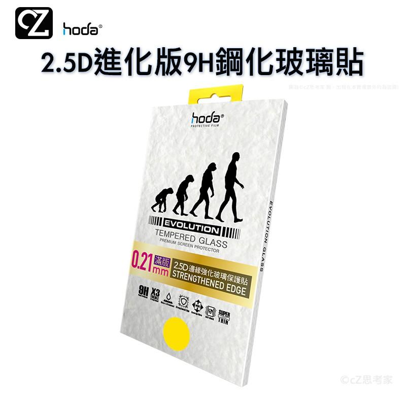hoda 2.5D進化版邊緣強化9H鋼化玻璃保護貼 iPhone i11 pro ixs i8 i7 SE2 玻璃貼