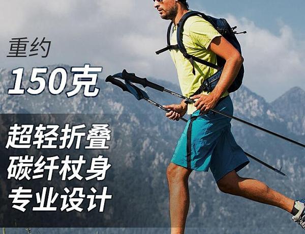 登山杖四節摺疊碳素