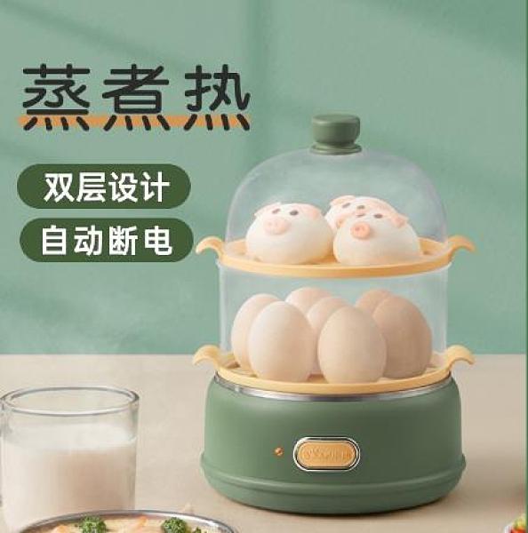 煮蛋器 小熊煮蛋器家用雙層多功能蒸蛋器小型自動斷電雞蛋羹機早餐神器 維多原創 DF