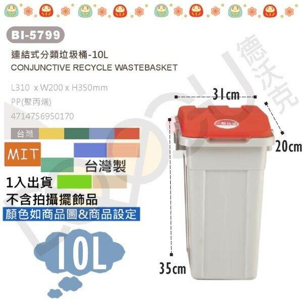 翰庭 BI-5799 連結式分類垃圾桶/10L 掀蓋垃圾桶 資源回收桶 台灣製