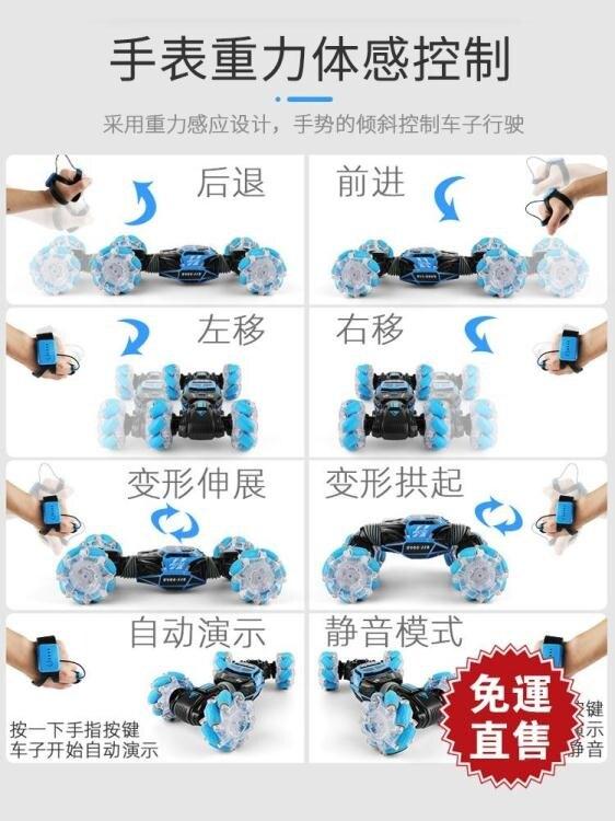 感應特技扭變車四驅越野車男孩玩具車攀爬車漂移遙控汽車