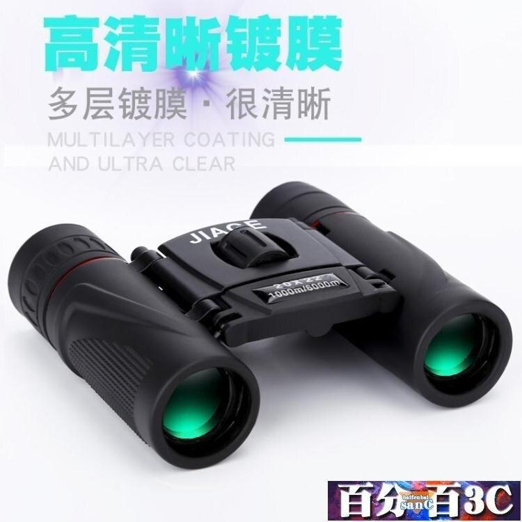 望遠鏡 JIAGE戶外袖珍雙筒望遠鏡高倍高清微光夜視成人兒童望眼鏡演唱會 年貨節預購