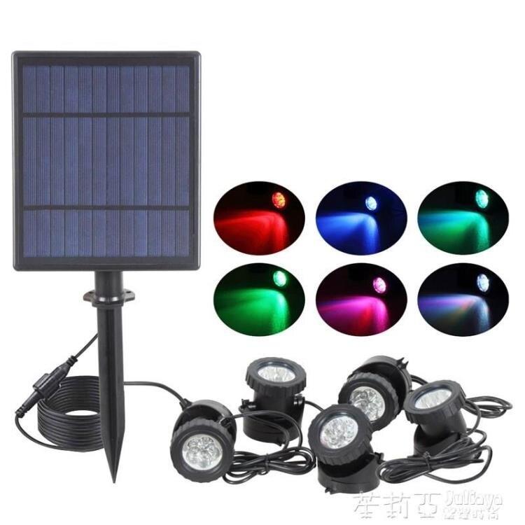 太陽能燈草坪燈庭院燈超亮LED投射燈水底燈魚池燈花園防水燈