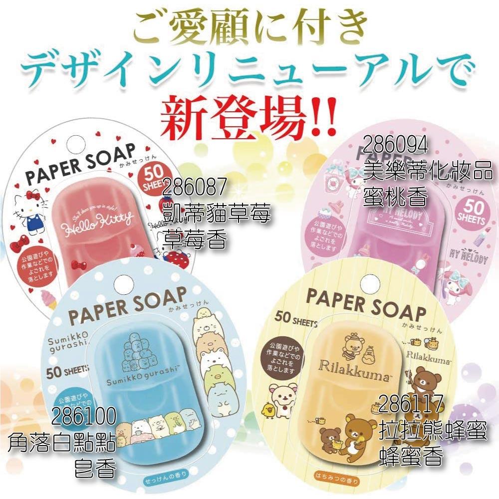 日本紙肥皂肥皂紙香皂紙紙片皂紙香皂旅行一次性香皂片盒裝 香皂紙便攜洗手片
