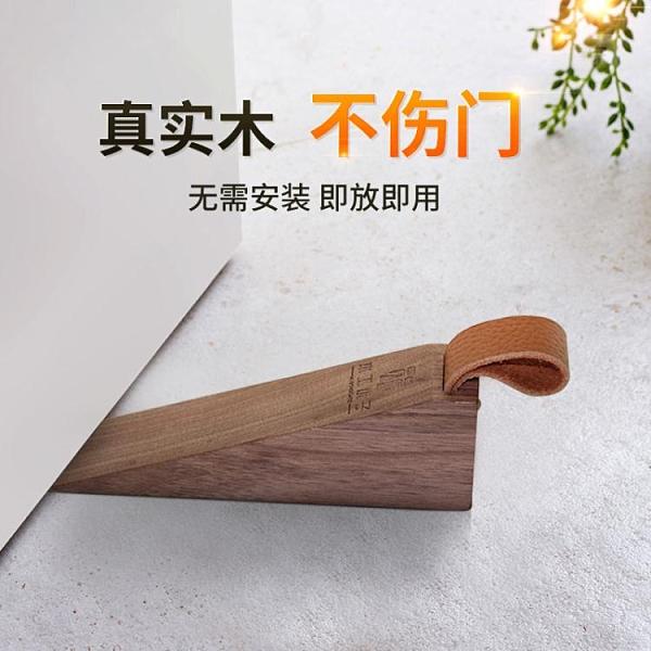 阻門器 實木阻門器防撞防風門擋頂門可移動塞條卡門免打孔固定門木質楔子