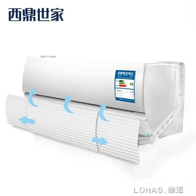 [中秋佳節]空調擋風板坐月子導風板出風口冷氣防直吹擋板通用遮風板