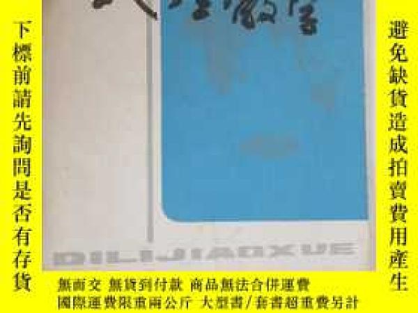 二手書博民逛書店地理教學罕見1984年第2期Y19945