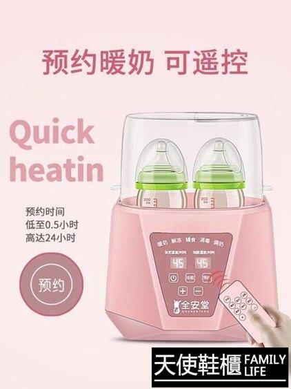 溫奶器二合一嬰兒智慧暖奶熱奶恒溫加熱奶瓶自動保溫便攜神器 全館牛轉錢坤 新品開好運