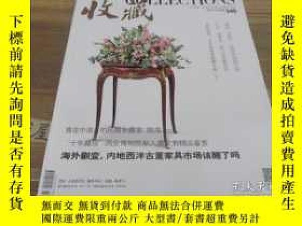 二手書博民逛書店收藏【2017年10期罕見總340期】Y178493 收藏雜誌社