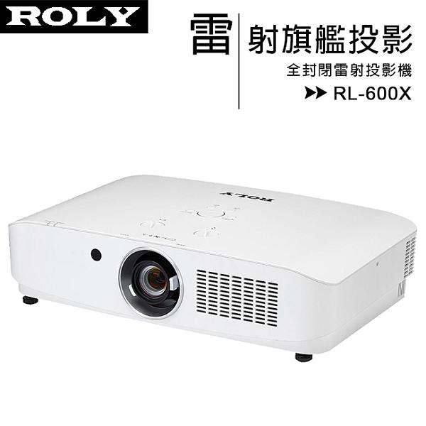 ROLY 全封閉雷射投影機 (RL-600X)