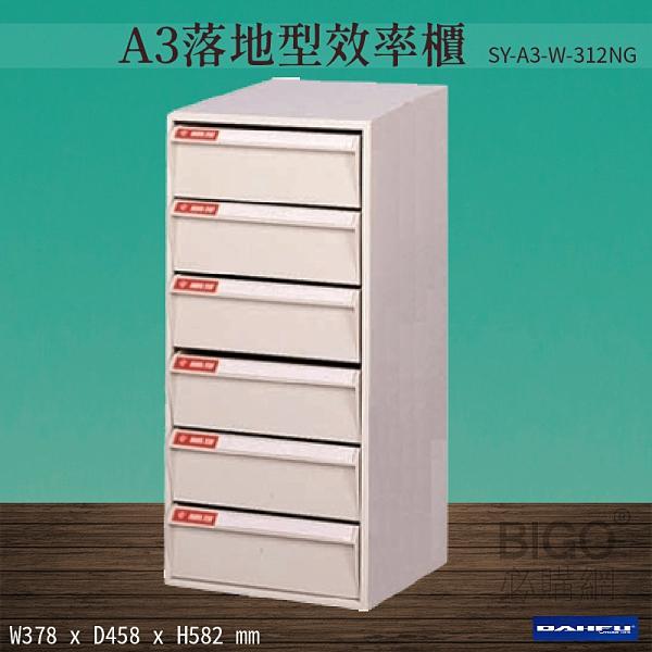 【台灣製造-大富】SY-A3-W-312NG A3落地型效率櫃 收納櫃 置物櫃 文件櫃 公文櫃 直立櫃 辦公收納