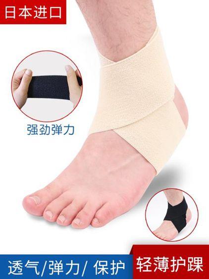 日本夏季護腳踝繃帶綁帶運動籃球護踝崴腳固定男女士腳腕扭傷防護NMS
