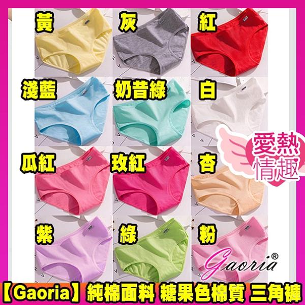 性感內褲【Gaoria】純棉面料 糖果色棉質 三角褲 可愛少女內褲 糖果色棉質內褲