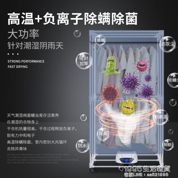 可摺疊烘干機家用速幹衣大容量干衣機烘衣機殺菌除螨烤衣服神器哄 年貨節預購
