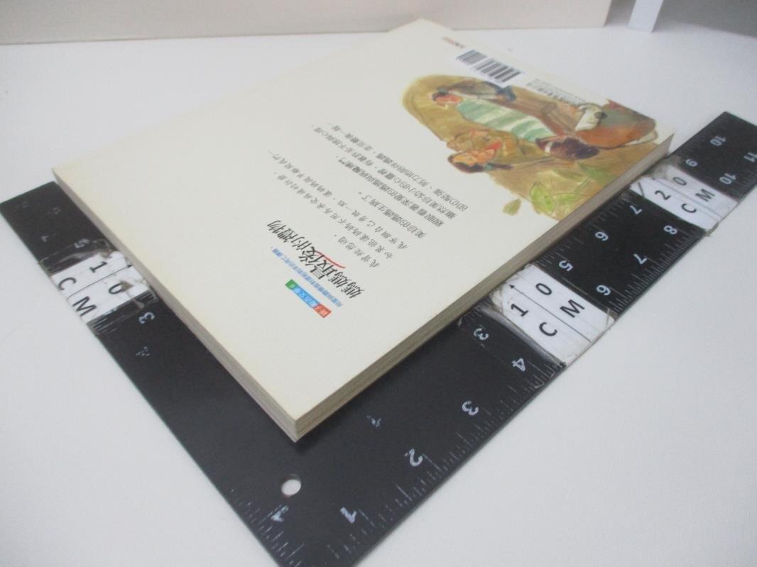 【書寶二手書T1/兒童文學_DOO】媽媽最後的禮物_文瑄梨
