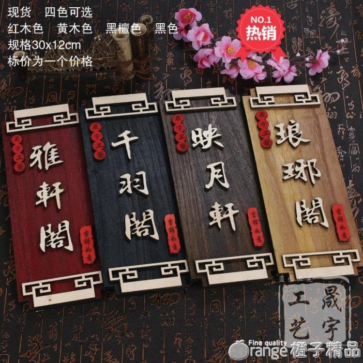中式復古實木掛牌酒店飯店包廂包間木質門牌創意木牌定制 新年禮物