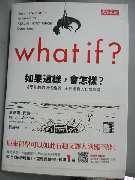 【書寶二手書T3/科學_C1F】如果這樣會怎樣?_蘭德爾•門羅