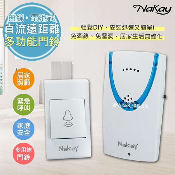 【NAYKAY】遠距離直流式無線門鈴(NDB-61)防疫/照護/訪客