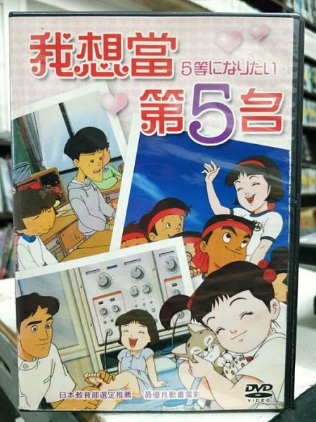 挖寶二手片-B05-051-正版DVD-動畫【我想當第5名】-國日語發音(直購價)