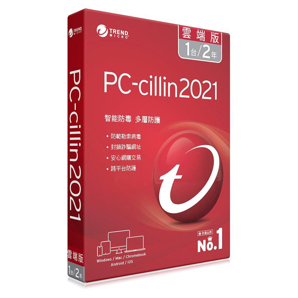 ★快速到貨★【趨勢 PC-cillin】PC-cillin 2021 雲端版 二年一台標準盒裝