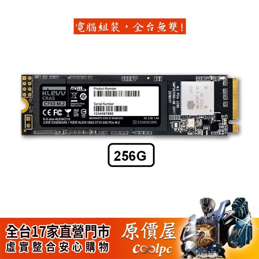 KLEVV科賦 CRAS C710 256G M.2/SSD固態硬碟/五年保/原價屋