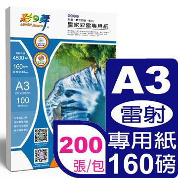 彩之舞 160g A3皇家彩雷專用紙*2包