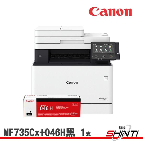 【搭046H黑原廠1支】Canon imageCLASS MF735Cx 彩色雷射多功能事務機