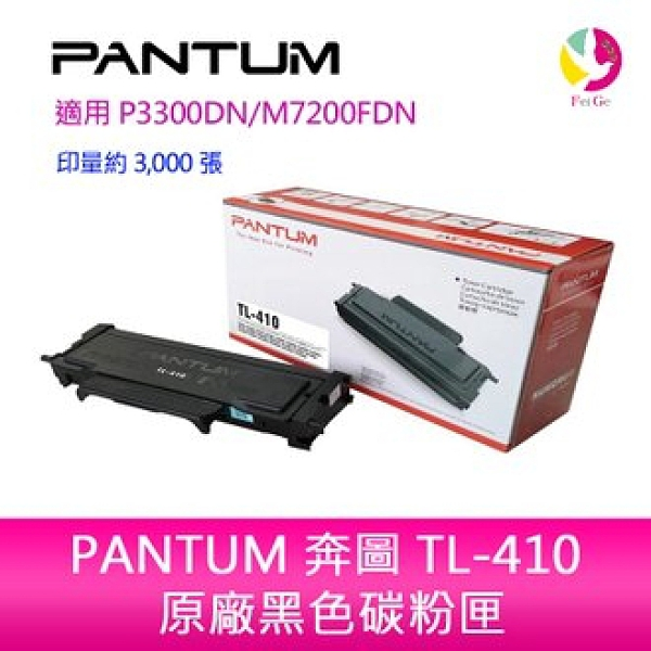 PANTUM 奔圖 TL-410原廠 高容量 黑色 碳粉匣 彩色包裝 彩盒 適用P3300DN/M7200FDN