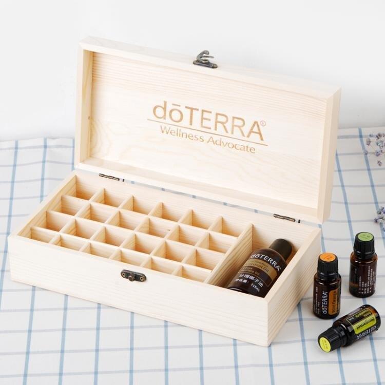 精油收納箱 實木精油收納盒木盒15ML展示盒子32格放精油瓶多特瑞適用