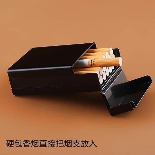 個性軟包煙盒男20支裝便攜