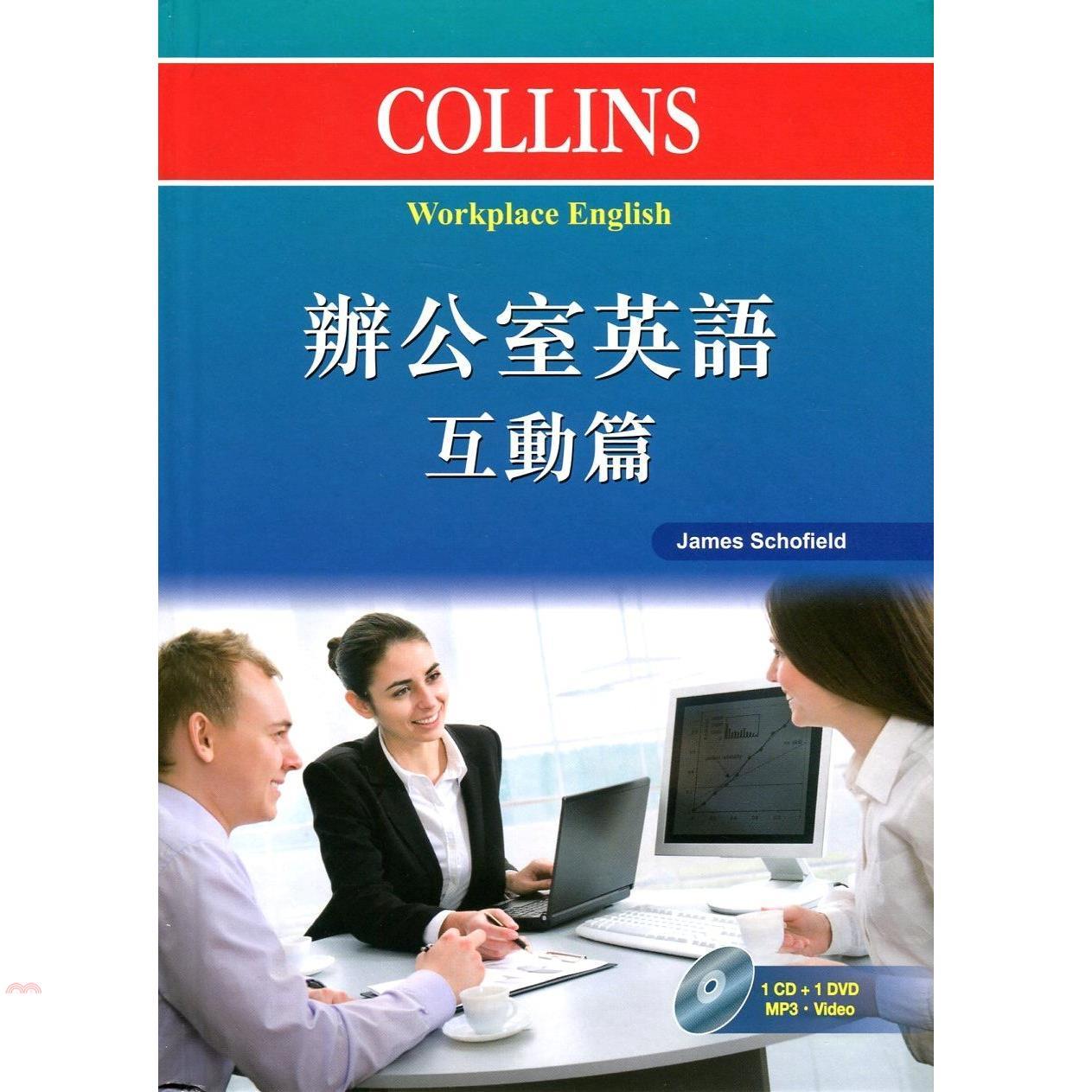 《香港商務印書館》Collins 辦公室英語:互動篇(附光碟)(精裝)[79折]