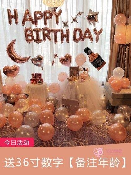 氣球 女孩過生日趴快樂主題套餐裝飾品派對浪漫氣球場景趴體布置背景牆