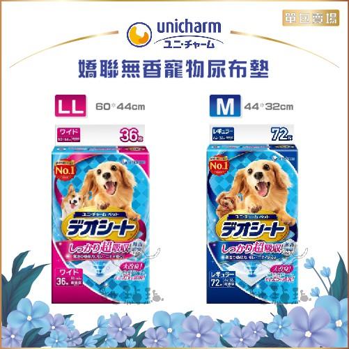 Unicharm嬌聯[無香寵物尿布墊,M/LL,72/36片](單包)