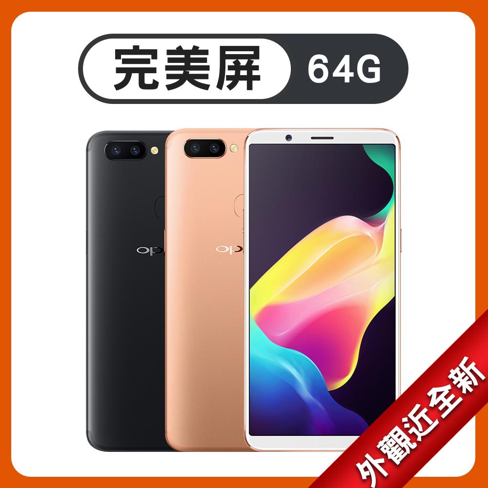 【福利品】 OPPO R11s 4G/64G 6.01吋 完美屏 智慧型手機