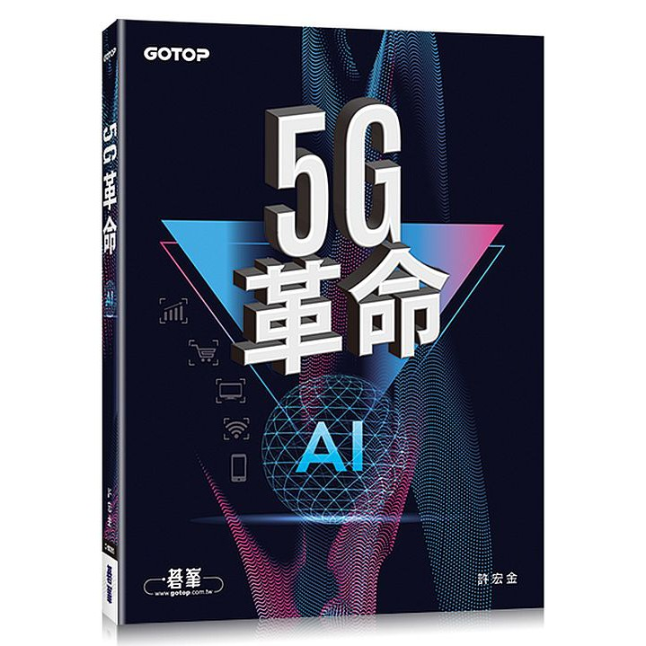 5G革命 <啃書>