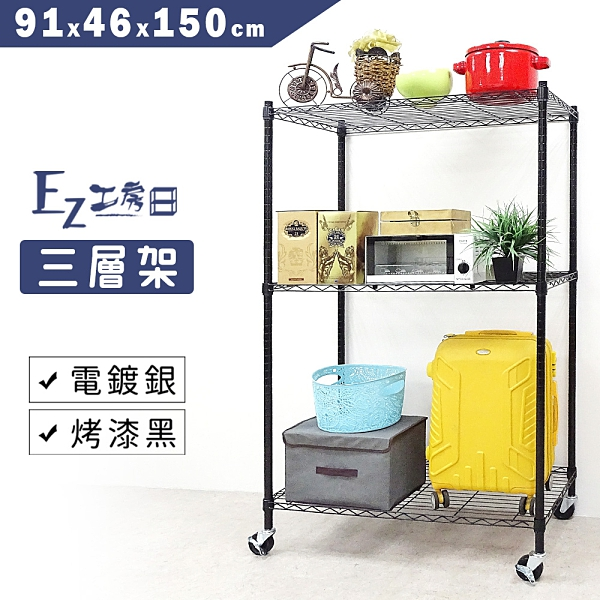 91x46x150三層架+工業輪 置物架 收納架 桌邊架 倉儲架 廚房架 大容量 組合架 銀黑任選
